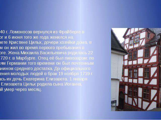 В 1740 г. Ломоносов вернулся из Фрайберга в Марбург и 6 июня того же года же...