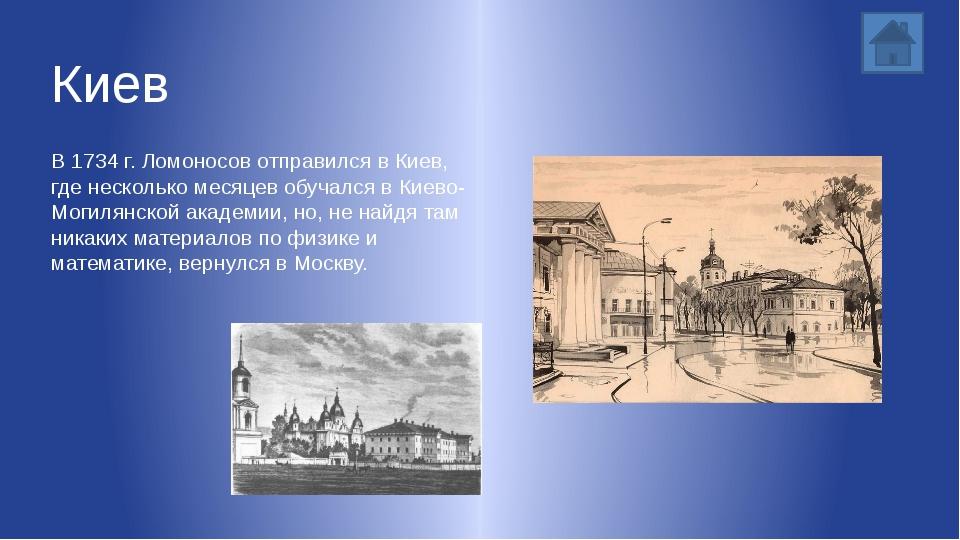 Фрайберг Окончив курс в Марбургском университете, 9 июля 1739 г. Ломоносов со...