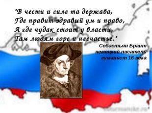 """""""В чести и силе та держава, Где правит здравый ум и право, А где чудак стоит"""