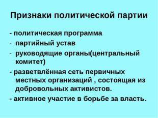 Признаки политической партии - политическая программа партийный устав руковод