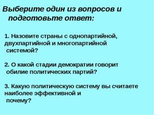Выберите один из вопросов и подготовьте ответ: 1. Назовите страны с однопарти
