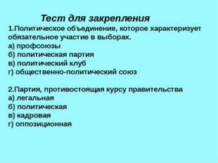 Тест для закрепления 1.Политическое объединение, которое характеризует обяза