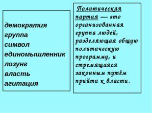 демократия группа символ единомышленник лозунг власть агитация Политическая