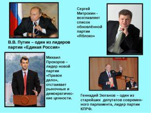 В.В. Путин – один из лидеров партии «Единая Россия» Сергей Митрохин - возглав