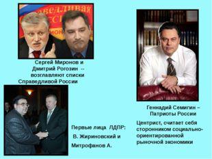 Сергей Миронов и Дмитрий Рогозин -- возглавляют списки Справедливой России П