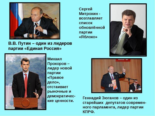 В.В. Путин – один из лидеров партии «Единая Россия» Сергей Митрохин - возглав...