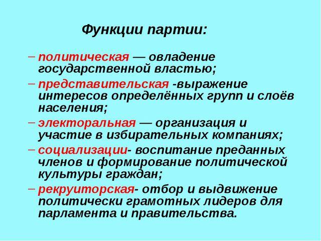 Функции партии: политическая — овладение государственной властью; представит...