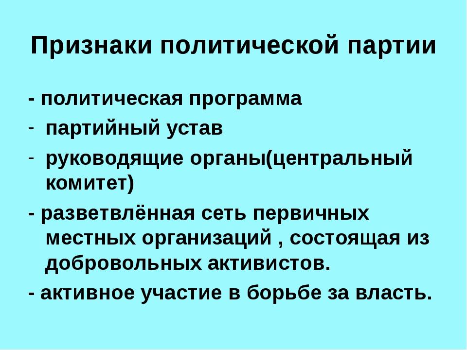 Признаки политической партии - политическая программа партийный устав руковод...