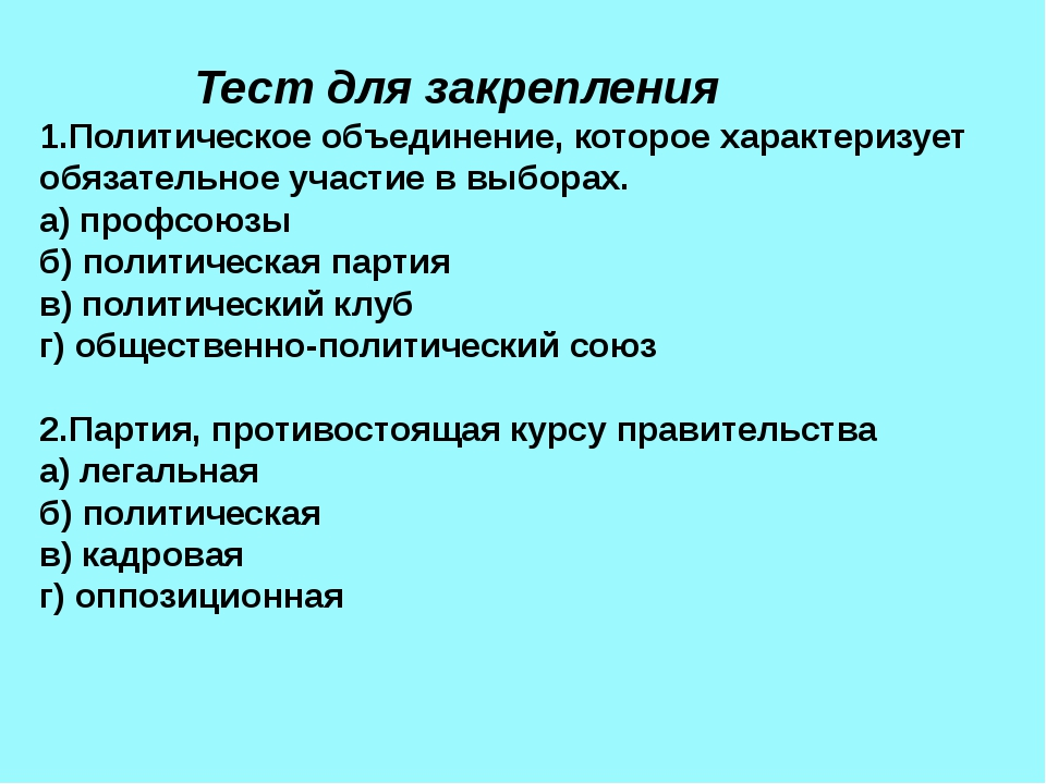 Тест для закрепления 1.Политическое объединение, которое характеризует обяза...
