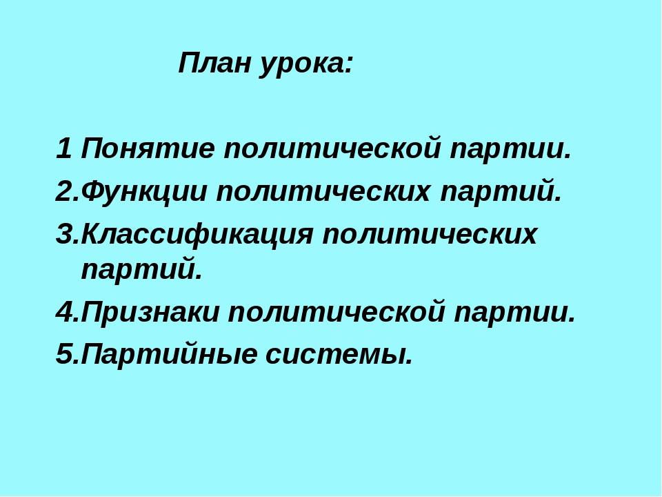 План урока: 1 Понятие политической партии. 2.Функции политических партий. 3....