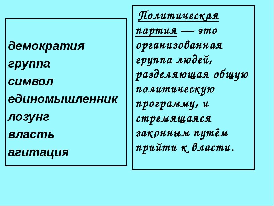 демократия группа символ единомышленник лозунг власть агитация Политическая...