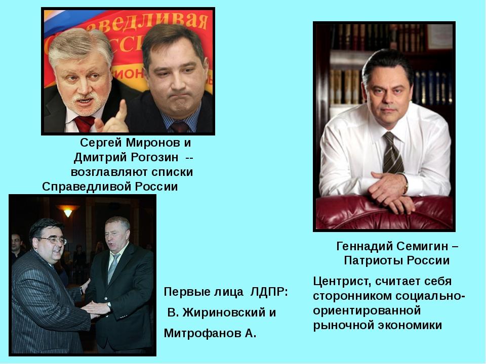 Сергей Миронов и Дмитрий Рогозин -- возглавляют списки Справедливой России П...