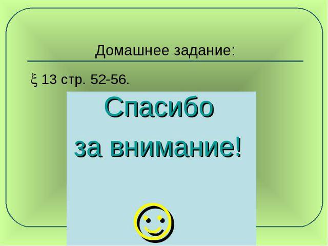 Домашнее задание:  13 стр. 52-56.