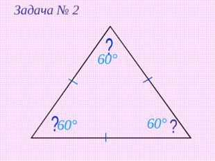 Задача № 2 60° 60° 60°