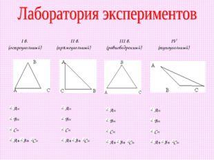 I в. (остроугольный) А= B= C= А+ В+ С= А= B= C= А+ В+ С= А= B= C= А+ В+ С= А