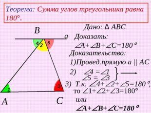 2 Теорема: Сумма углов треугольника равна 180. Дано: ∆ ABC Доказательство: 1