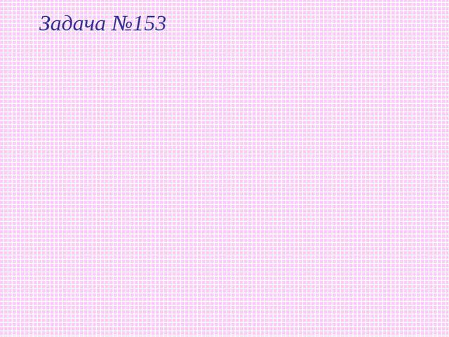 Задача №153