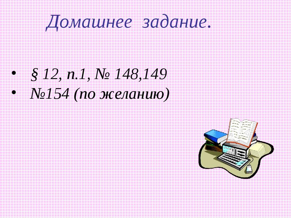 Домашнее задание. § 12, п.1, № 148,149 №154 (по желанию)