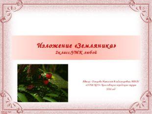 Изложение «Земляника» 2класс,УМК любой Автор : Донцова Наталья Владимировна,