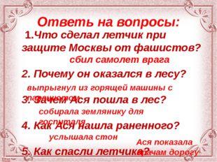 Ответь на вопросы: 1.Что сделал летчик при защите Москвы от фашистов? 2. Поч