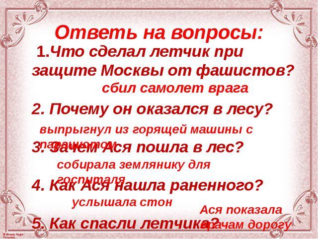 Ответь на вопросы: 1.Что сделал летчик при защите Москвы от фашистов? 2. Поч...