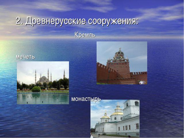 2. Древнерусские сооружения: мечеть