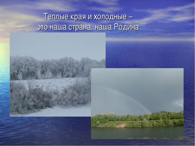 Теплые края и холодные – это наша страна, наша Родина