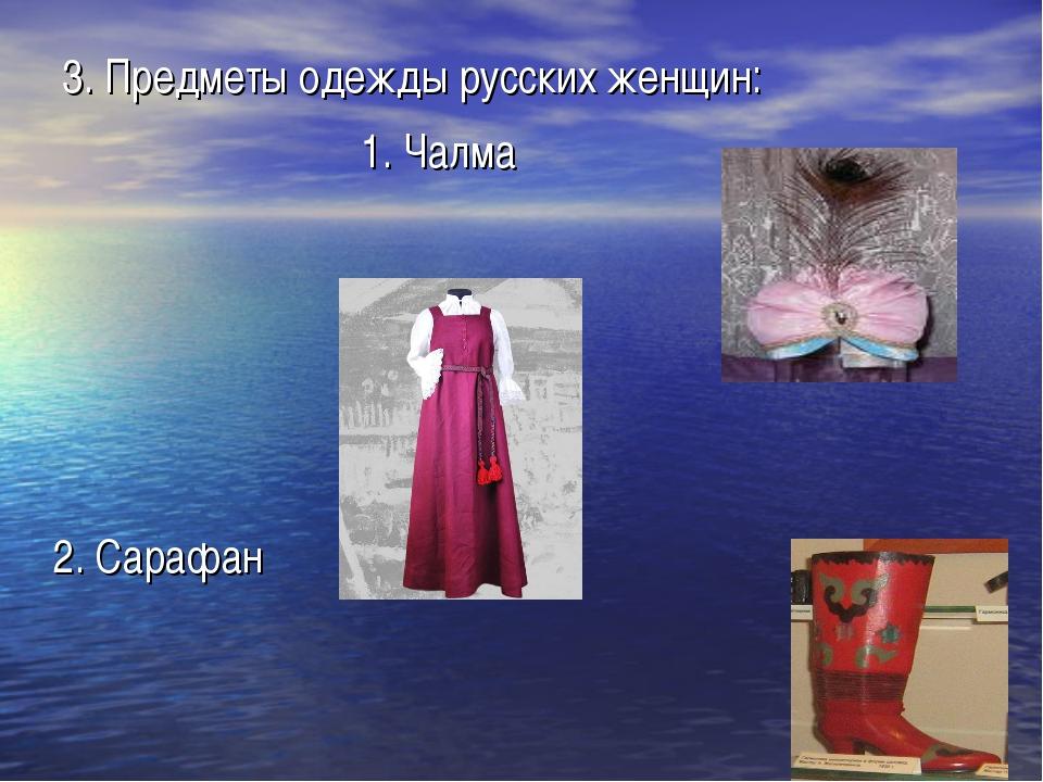3. Предметы одежды русских женщин: 1. Чалма 2. Сарафан 3. Сапожки