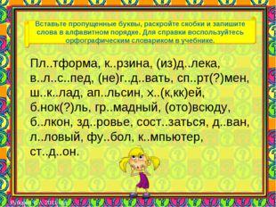 Вставьте пропущенные буквы, раскройте скобки и запишите слова в алфавитном по