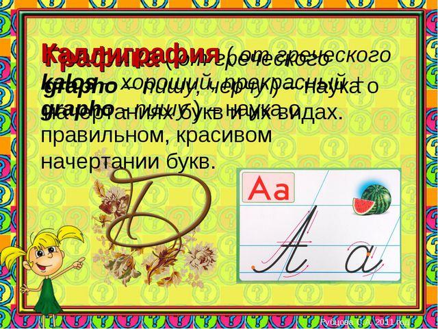 Графика ( от греческого grapho – пишу, черчу ) – наука о начертаниях букв и и...