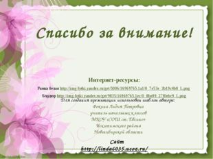Спасибо за внимание! Интернет-ресурсы: Рамка белая http://img-fotki.yandex.ru