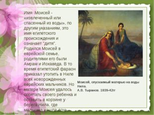 Имя Моисей - «извлеченный или спасенный из воды», по другим указаниям, это им