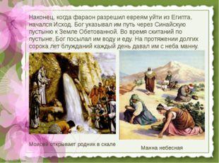 Наконец, когда фараон разрешил евреям уйти из Египта, начался Исход. Бог указ