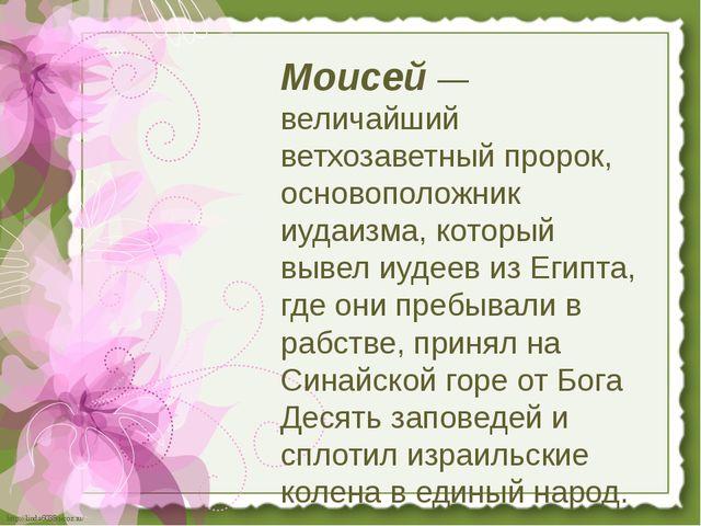 Моисей — величайший ветхозаветный пророк, основоположник иудаизма, который вы...