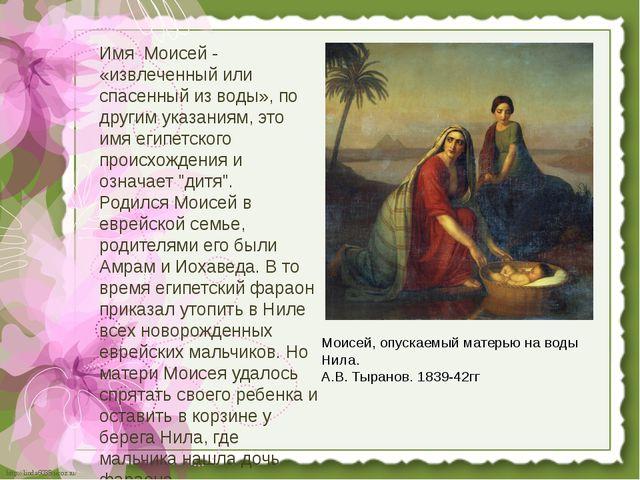 Имя Моисей - «извлеченный или спасенный из воды», по другим указаниям, это им...