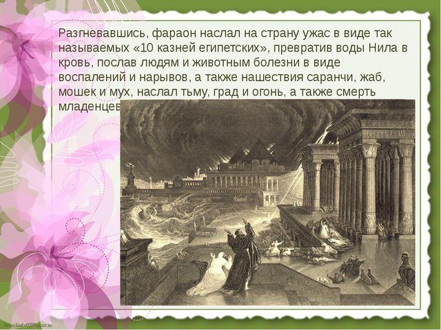 Разгневавшись, фараон наслал на страну ужас в виде так называемых «10 казней...