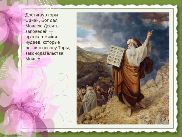 Достигнув горы Синай, Бог дал Моисею Десять заповедей — правила жизни иудеев,...