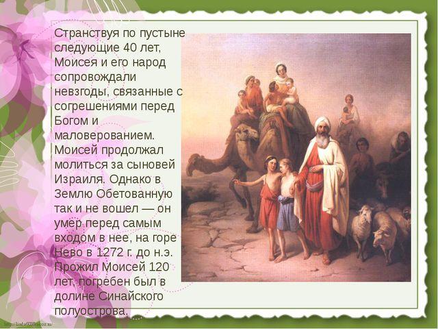 Странствуя по пустыне следующие 40 лет, Моисея и его народ сопровождали невзг...