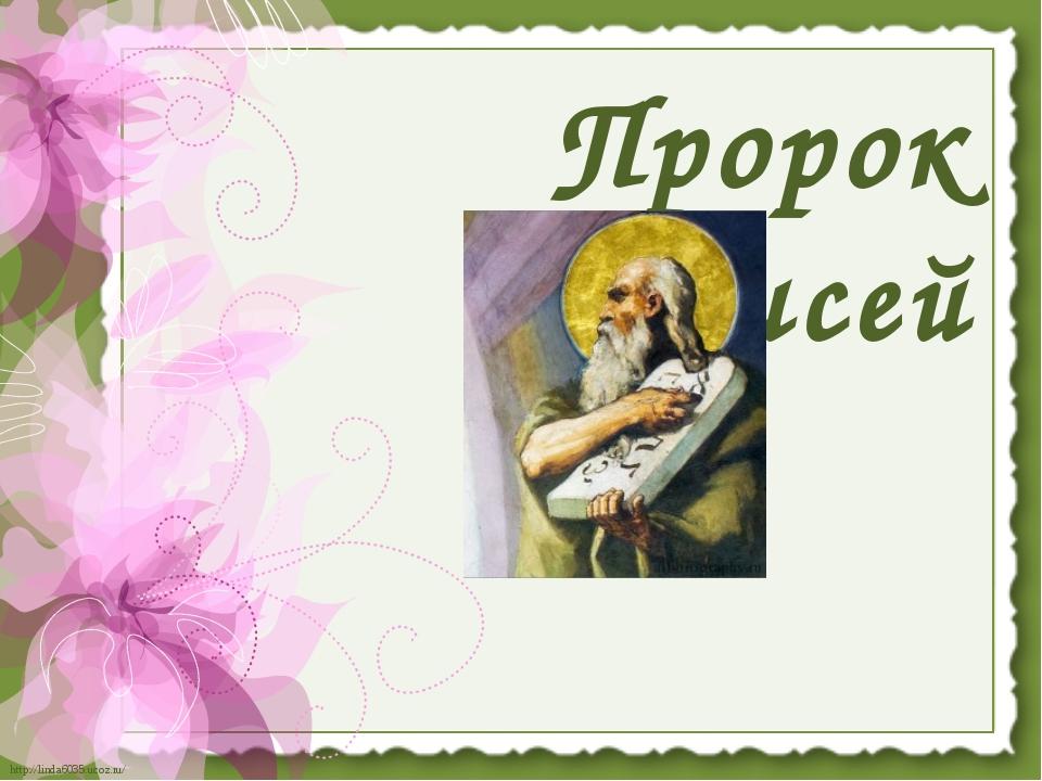 Пророк Моисей http://linda6035.ucoz.ru/