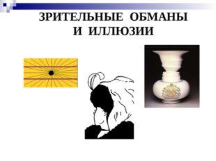 Ваза Рубина Классический пример соотношения фигуры и фона. Можно увидеть как