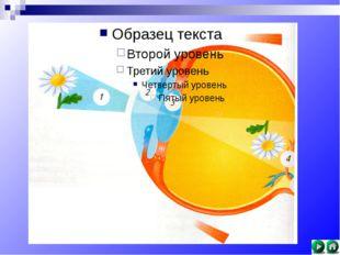 Дальнозоркость Дальнозоркость – недостаток зрения, при котором параллельные л