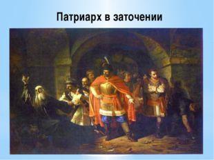 Патриарх в заточении Патриарх в заточении