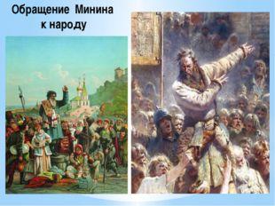 Обращение Минина к народу Обращение Минина к народу