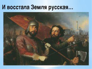 И восстала Земля русская… И восстала Земля русская…