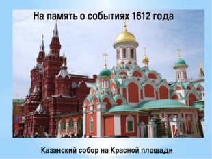 На память о событиях 1612 года Казанский собор на Красной площади Казанский с