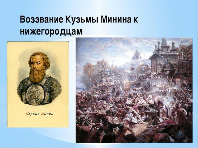 Воззвание Кузьмы Минина к нижегородцам Воззвание Кузьмы Минина к нижегородцам