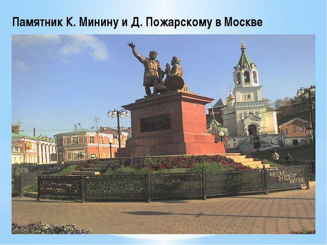 Памятник К. Минину и Д. Пожарскому в Москве Памятник К. Минину и Д. Пожарском...