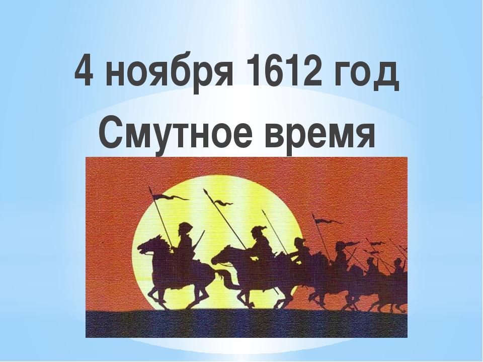 4 ноября 1612 год Смутное время