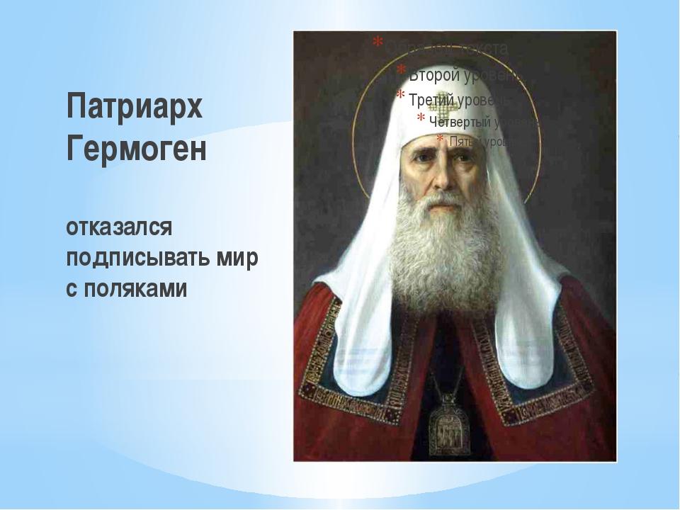 Патриарх Гермоген отказался подписывать мир с поляками