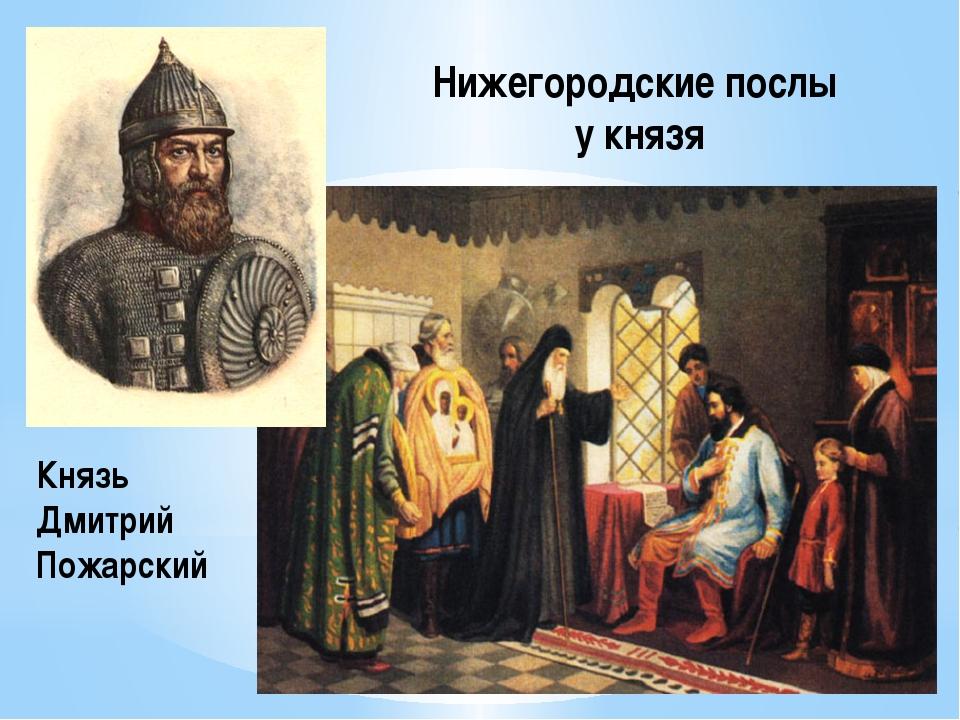 Князь Дмитрий Пожарский Нижегородские послы у князя Нижегородские послы у князя